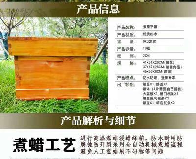 广东省广州市白云区杉木蜂箱