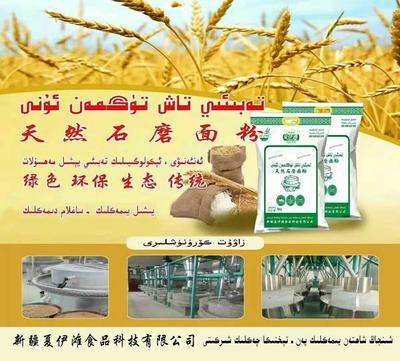 新疆维吾尔自治区和田地区皮山县石磨面粉