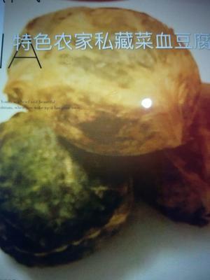 贵州省六盘水市盘县腊豆腐 散装