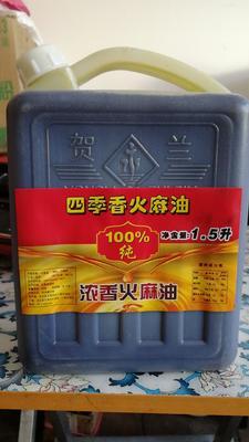 陕西省榆林市定边县压榨火麻油