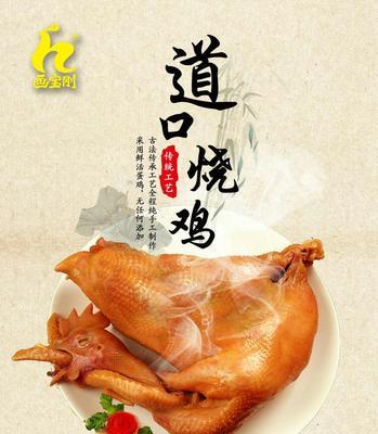 河南省郑州市新郑市道口烧鸡 简加工