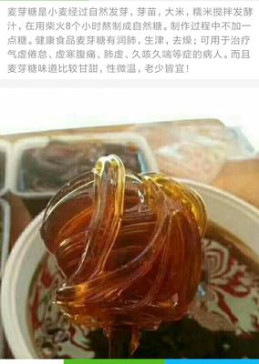湖南省张家界市永定区麦芽糖