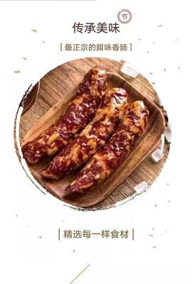 四川省乐山市沐川县川味香肠 袋装