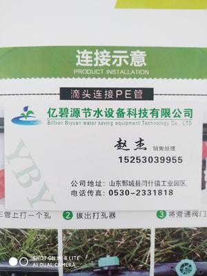 山东省菏泽市鄄城县滴灌显示图