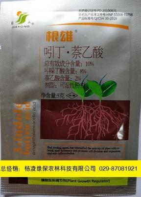 陕西省咸阳市杨陵区生根剂 可湿性粉剂 袋装