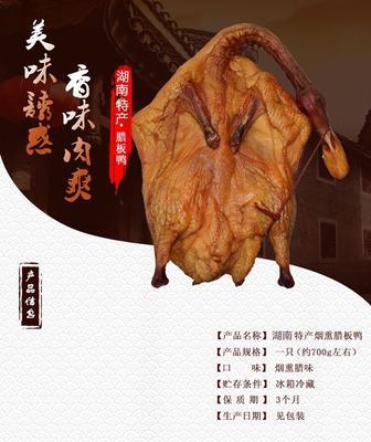 湖南省永州市零陵区江永桃川板鸭 散装