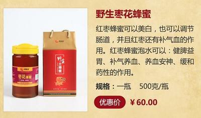 湖南省常德市津市市枣花蜜 玻璃瓶装 100% 2年