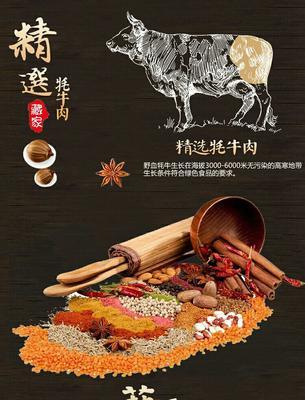 四川省阿坝藏族羌族自治州牛肉干 3-6个月