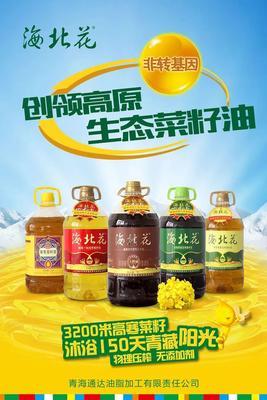 陕西省西安市长安区非转基因菜籽油