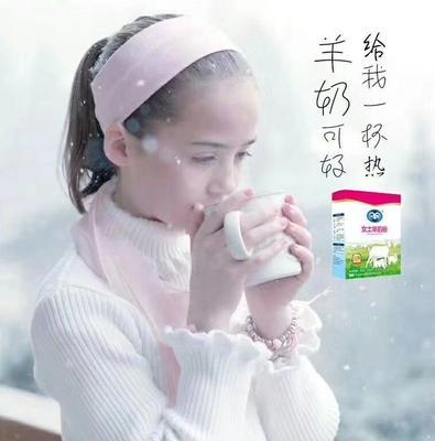 福建省龙岩市新罗区羊奶粉 18-24个月