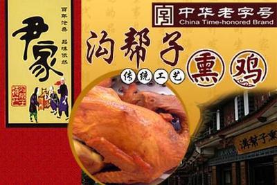 辽宁省锦州市北镇市鸡肉类 简加工
