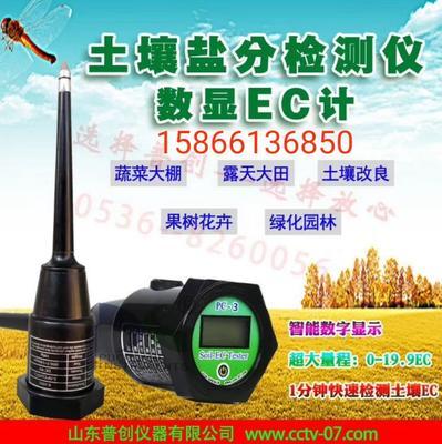 山东省潍坊市奎文区土壤盐量测试仪