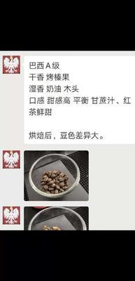 广东省江门市台山市巴西A级咖啡豆