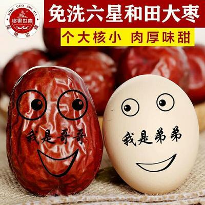 新疆红枣 质量非常好,全国服务售后