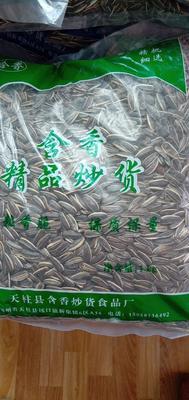 贵州省黔东南苗族侗族自治州天柱县葵瓜子 袋装