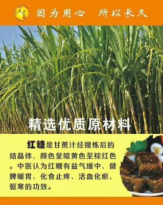 广西壮族自治区桂林市灌阳县红糖
