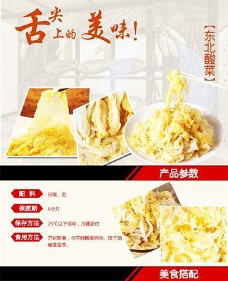 黑龙江省哈尔滨市五常市酸菜