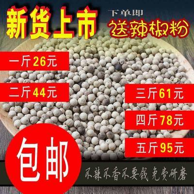 山东省枣庄市滕州市白胡椒