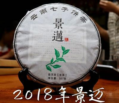 云南省普洱市宁洱哈尼族彝族自治县景迈古树茶 盒装 一级