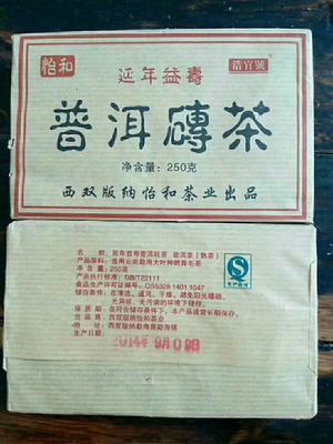 云南省普洱市思茅区普洱茶熟茶砖 盒装 三级