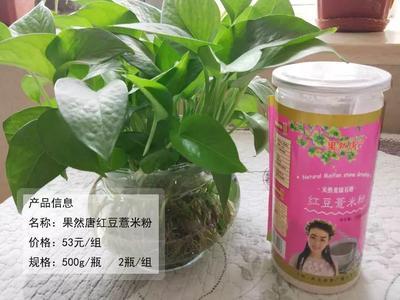 河北省衡水市景县红豆薏米粉 3-6个月