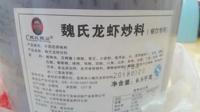 四川省成都市双流县小龙虾调料