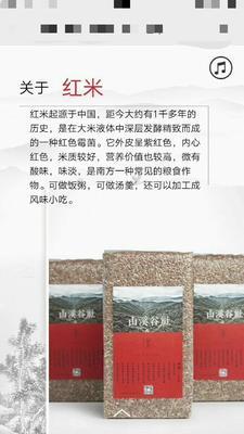 江西省上饶市婺源县有机红米
