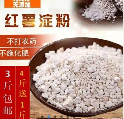 重庆黔江区红薯淀粉