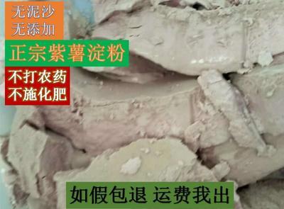 重庆黔江区紫薯淀粉