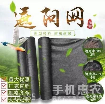 江苏省徐州市新沂市遮阳网  6针 3针7毛,4针9毛