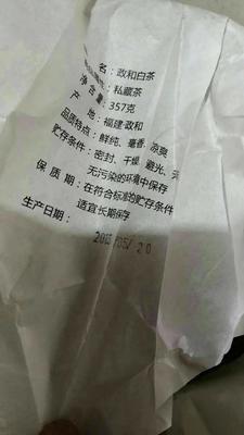 河北省石家庄市井陉矿区寿眉 袋装 特级