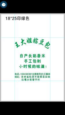吉林省松原市前郭尔罗斯蒙古族自治县粘豆包  1个月 纯手工包制,大锅蒸。