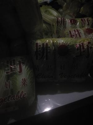 河南省濮阳市清丰县黄心娃娃菜 4~5两以上 精品菜,一包十元