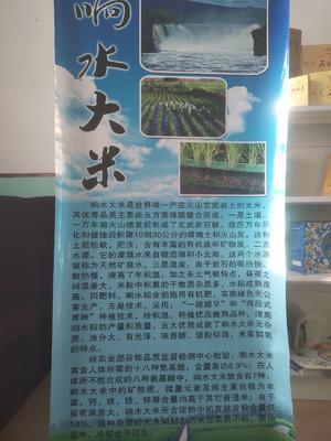 这是一张关于石板大米 晚稻 粳米 一等品的产品图片