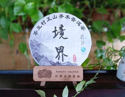 云南省昆明市官渡区大叶古树普洱茶 特级 礼盒装