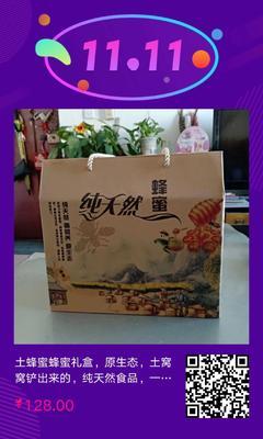陕西省宝鸡市麟游县土蜂蜜 散装 1年 100%