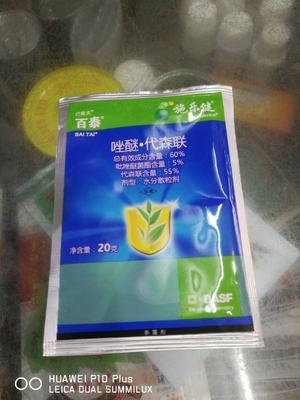 这是一张关于粉剂农药 分散剂 袋装的产品图片