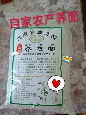 陕西省宝鸡市麟游县土蜂蜜 塑料瓶装 2年 98%