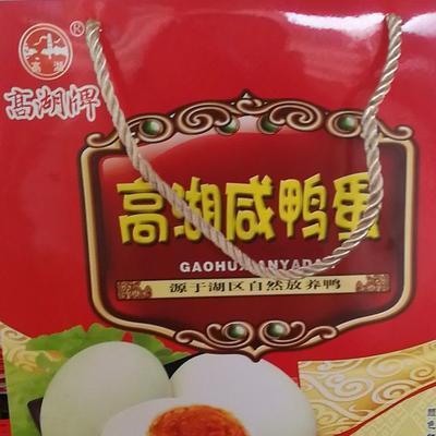 江苏省扬州市高邮市农家咸鸭蛋 散装