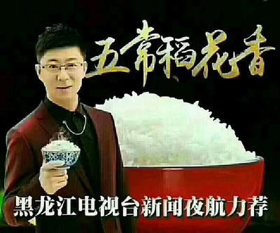 黑龙江省哈尔滨市五常市稻花香二号大米 晚稻 粳米 一等品