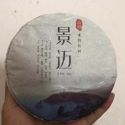 云南省普洱市澜沧拉祜族自治县景迈古树茶 一级 散装