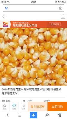 这是一张关于玉米干粮 净货 水份14%-16%的产品图片