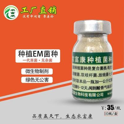 这是一张关于种植EM菌种的产品图片
