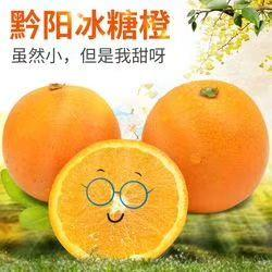 这是一张关于黔阳冰糖橙 60mm 2两的产品图片
