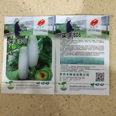 山东省临沂市兰山区甜瓜种子 ≥85% 亲本(原种)