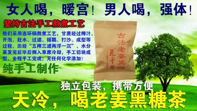 广东省佛山市顺德区红姜糖 老姜黑糖茶