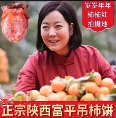 这是一张关于富平柿饼 箱装的产品图片