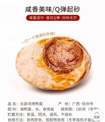 这是一张关于广西海鸭蛋 箱装的产品图片