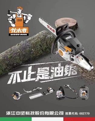 这是一张关于电链锯  伐木者油锯耐高温野外的产品图片