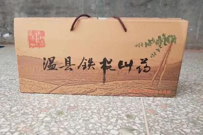 河南省焦作市温县垆土铁棍山药 40~50cm